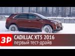 Тест-драйв Cadillac ST5 2016 от портала За Рулем