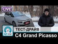 Тест-драйв нового Citroen C4 Grand Picasso от канала Инфокар
