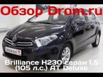 Видео обзор Brilliance H230 седан от Drom.ru