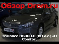 Видео обзор Brilliance H530 от команды Drom.ru