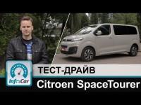 Видео обзор Citroen SpaceTourer Buiseness от портала Infocar
