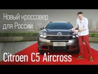 Видео обзор нового Citroen С5 Aircross от АвтоРевью