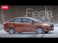 Ford Fiesta в видео тест-драйве от портала Драйв.ру