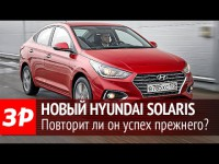 Hyundai Solaris 2017 в свежем видео тест-драйве от портала За Рулём