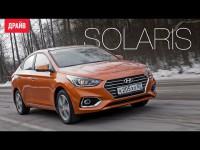 Hyundai Solaris 2017 в тест-драйве от портала Драйв.ру