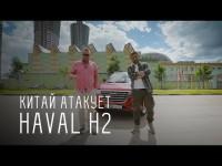 Кроссовер HAVAL H2 в очередном выпуске