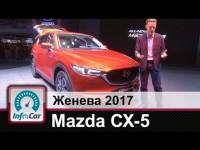Обзор Mazda CX-5 в Женеве от редакции Infocar