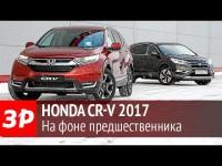 Сравнительный тест-драйв Honda CR-V 2017 и его предшественника от редакции За Рулем