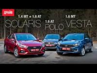 Сравнительный тест-драйв Hyundai Solaris, Lada Vesta и Volkswagen Polo от Drive.ru