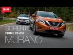 Сравнительный тест-драйв Nissan Murano и KIA Sorento Prime от Драйв.ру