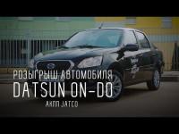 Тест-драйв Datsun on-Do с автоматической трансмиссией в
