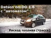 Тест-драйв Datsun on-Do с трансмиссией Jatco от канала