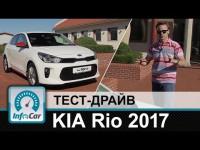 Тест-драйв KIA Rio 2017 от Infocar.ua