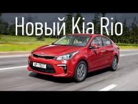 Тест-драйв KIA Rio 2017 от канала Autoreview
