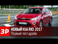 Тест-драйв KIA Rio 2017 от портала