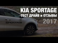 Тест-драйв KIA Sportage 2017 от влогера Stenni
