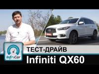 Тест-драйв фейслифтингового Infiniti QX60 от портала Infocar