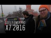 Тест-драйв кроссовера Geely Emgrand X7 от Сергея Стилавина и Рустама Вахидова