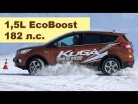 Тест-драйв нового Ford Kuga 2017 от Александра Михельсона