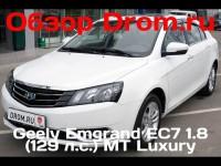 Тест-драйв седана Geely Emgrand EC7 от канала Drom.ru