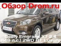 Видео обзор Geely Emgrand X7 от канала Drom.ru