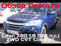 Видео обзор Lifan X60 на канале Dromru