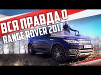 Видео обзор Range Rover Sport от Ивана Зенкевича