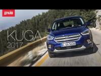 Видео обзор нового Ford Kuga от портала Дром.ру