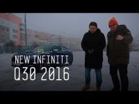 Видео обзор нового Infiniti Q30 от