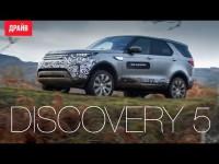 Видео обзор нового Land Rover Discovery Sport на Drive.ru