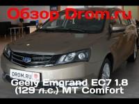 Видео обзор седана Geely Emgrand EC7 от редакции Дром.ру