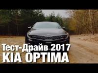 Видео тест-драйв KIA Optima 2017  от Stenni