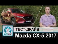 Видео тест-драйв Mazda CX-5 2017 от обозревателей Инфокар