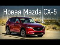 Видео тест-драйв кроссовера Mazda CX-5 2017 на канале AutoreviewRu