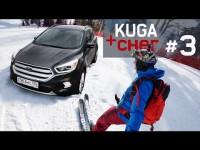 Видео тест-драйв нового Ford Kuga от влогера Игоря Бурцева