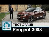 Первый видео обзор Peugeot 3008 от редакции Инфокар