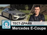 Свежий тест-драйв нового Mercedes E-Coupe 2017 от Infocar.ua