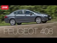 Тест-драйв седана Peugeot 408 от Drive.ru
