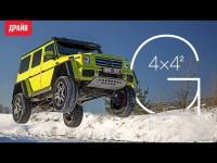 Видео обзор Mercedes-Benz G 500 4x4² от Павла Карина