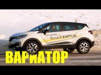Видео обзор Renault Kaptur с вариатором от Александра Михельсона