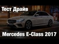 Видео тест-драйв Mercedes-Benz E Class от влогера Stenni