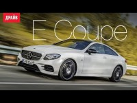 Видео тест-драйв Mercedes-Benz E Coupe на канале Drive.ru