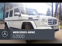 Видео тест-драйв Mercedes-Benz G Class от CarsGuru