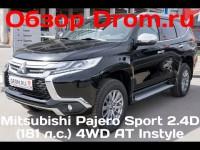 Видео тест-драйв Mitsubishi Pajero Sport 2017 на портале Дром.ру