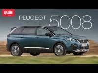 Видео тест-драйв Peugeot 5008 от Драйв.ру