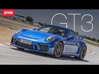 Видео тест-драйв Porsche 911 от Драйв.ру