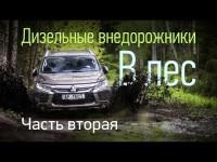 Видео тест-драйв Toyota Land Cruiser Prado и Mitsubishi Pajero Sport от Владимира Мельникова