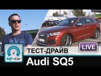 Летний видео обзор Audi SQ5 от команды Infocar