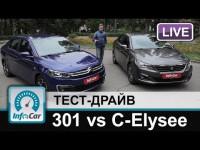 Видео тест драйв Citroen C-Elysee и Peugeot 301 от InfoCar.ua