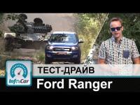 Ford Ranger - видео тест-драйв InfoCar.ua